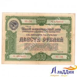 Пятый государственный заем восстановления и развития народного хозяйства СССР 200 руб.1950 год