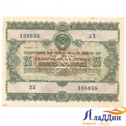 Государственный заем развития народного хозяйства СССР 25 руб.1955 год