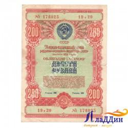 Государственный заем развития народного хозяйства СССР 200 руб.1954 год