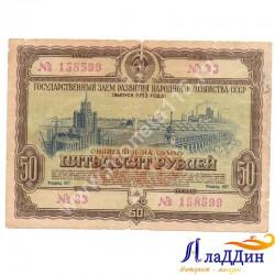 Государственный заем развития народного хозяйства СССР 50 руб.1953 год