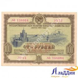 Государственный заем развития народного хозяйства СССР 100 руб.1953 год