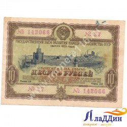Государственный заем развития народного хозяйства СССР 10 руб.1953 год