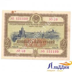 Государственный заем развития народного хозяйства СССР 25 руб.1953 год