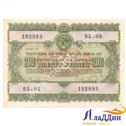 Государственный заем развития народного хозяйства СССР 200 руб.1955 год