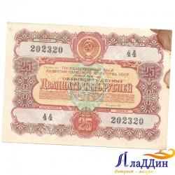 Государственный заем развития народного хозяйства СССР 25 руб.1956 год