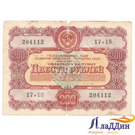 Государственный заем развития народного хозяйства СССР 200 руб.1956 год
