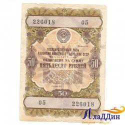 Государственный заем развития народного хозяйства СССР 50 руб.1957 год