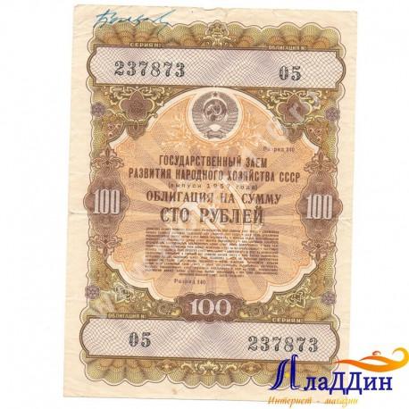 Государственный заем развития народного хозяйства СССР 100 руб.1957 год