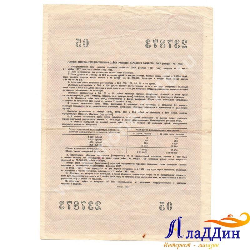 государственный займ 1957 годаполучить кредит в шымкенте