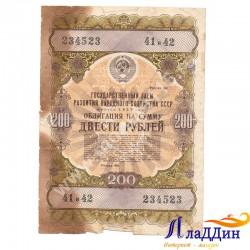 Государственный заем развития народного хозяйства СССР 200 руб.1957 год