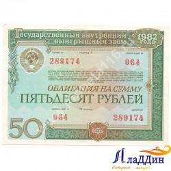Государственный внутренний выигрышный заем 50 руб. 1982 год.