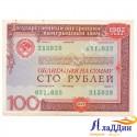 Государственный внутренний выигрышный заем 100 руб. 1982 год.