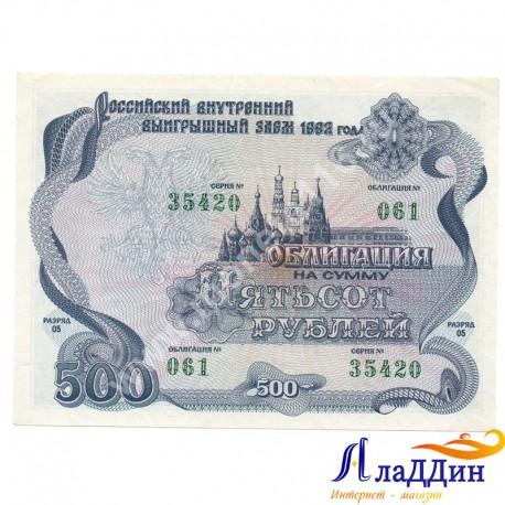 Государственный внутренний выигрышный заем 500 руб. 1982 год.