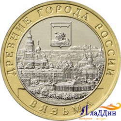 Монета 10 рублей Древние города России. Вязьма