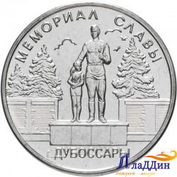 1 рубль. Мемориал славы г. Дубоссары. 2019 год