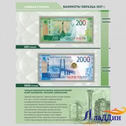 Лист для банкнот 200 и 2000 рублей