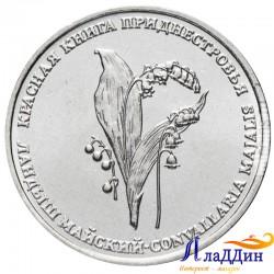 1 рубль. Ландыш майский. 2019 год