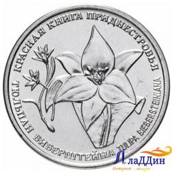 1 рубль. Тюльпан Биберштейна. 2019 год