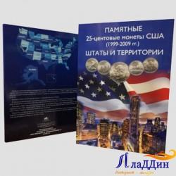 """Альбом-коррекс для 25-центовых монет США """"Штаты и территории"""""""