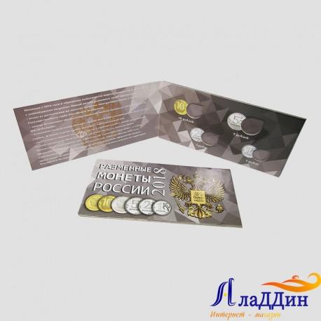 Альбом для монет РФ регулярного чекана 2018 года выпуска