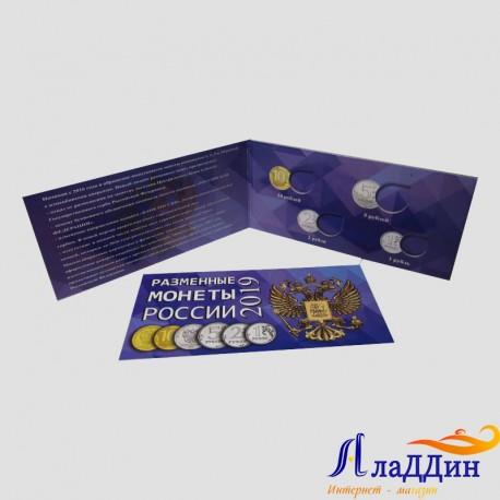 Альбом для монет РФ регулярного чекана 2019 года выпуска