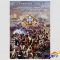 Альбом-коррекс для монет к 200-летию Победы России в войне 1812 года.
