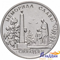 1 рубль. Мемориал славы г. Слободзея. 2019 год.