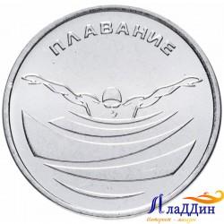 1 рубль. Плавание. 2019 год.