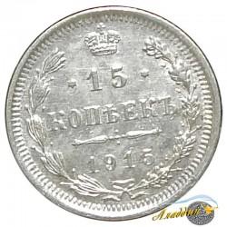 Монета 15 копеек 1915 год Николай II