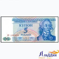 Приднестровье 5 сум (купон) кәгазь акчасы