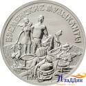 Монета 25 рублей «Бременские музыканты» 2019 года