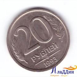 Монета 20 рублей ЛМД немагнитная 1993 год