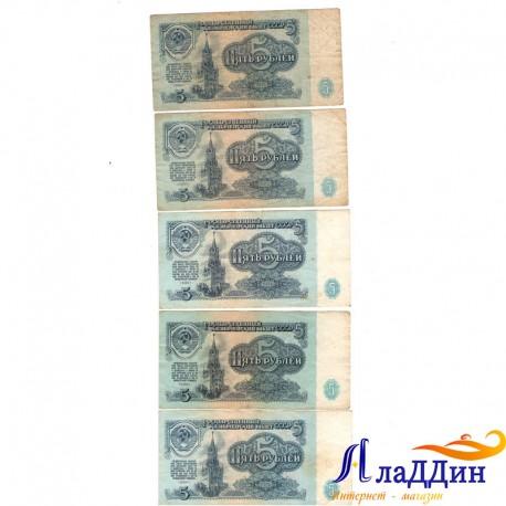 Банкнота СССР 5 рублей 1961 года