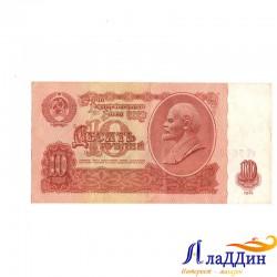 1961 елгы СССР 10 сум кәгазь акчасы