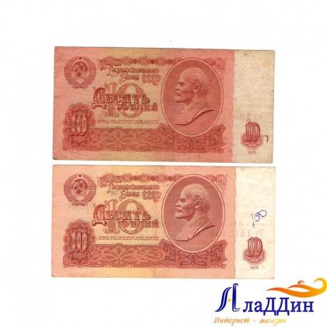 Банкнота СССР 10 рублей 1961 года