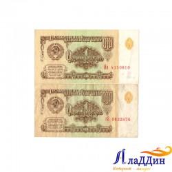 Банкнота СССР 1 рубль 1961 года