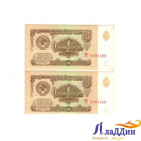 Банкнота 1 рубль 1961 года