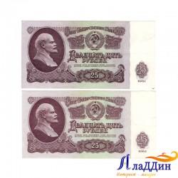 1961 елгы СССР 25 сум кәгазь акчасы