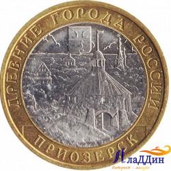 Монета Древние города России Приозерск ММД