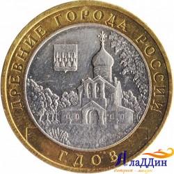 Монета Древние города России Гдов ММД