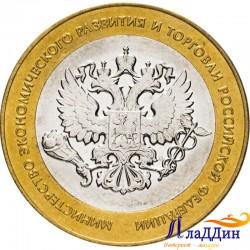 10 рублевая монета Министерство экономического развития и торговли