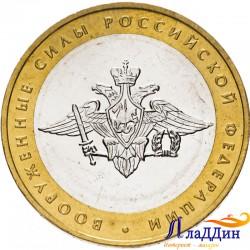 Юбилейная монета Вооруженные Силы