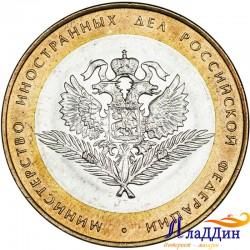 10 рублевая монета Министерство иностранных дел РФ