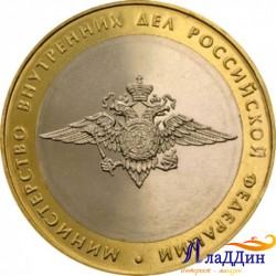 Юбилейна монета Министерство Внутренних Дел