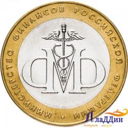 Юбилейная монета Министерство Финансов 2002 г.