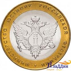 Юбилейная монета Министерство Юстиции РФ