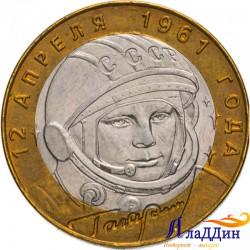 Ю. Гагарин 10 рублей СПМД 2001г