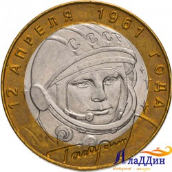 Ю. Гагарин тәңкәсе 10 сум СПМД 2001г