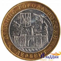 Монета Древние города России Дербент