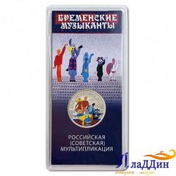 Монета 25 рублей «Бременские музыканты» 2019 года. ЦВЕТНАЯ